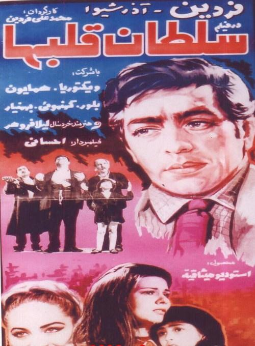 Image result for دانلود فیلم قدیمی ایرانی سلطان قلبها