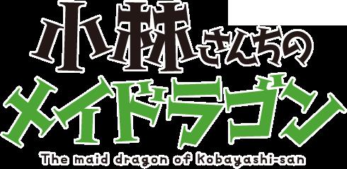 Miss_Kobayashi%27s_Dragon_Maid_manga_logo_20130523.png