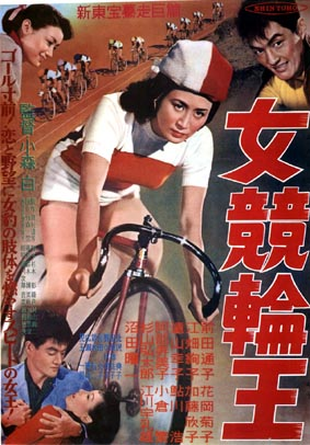 Movie poster for 1956 Japanese movie (女競輪王, On...