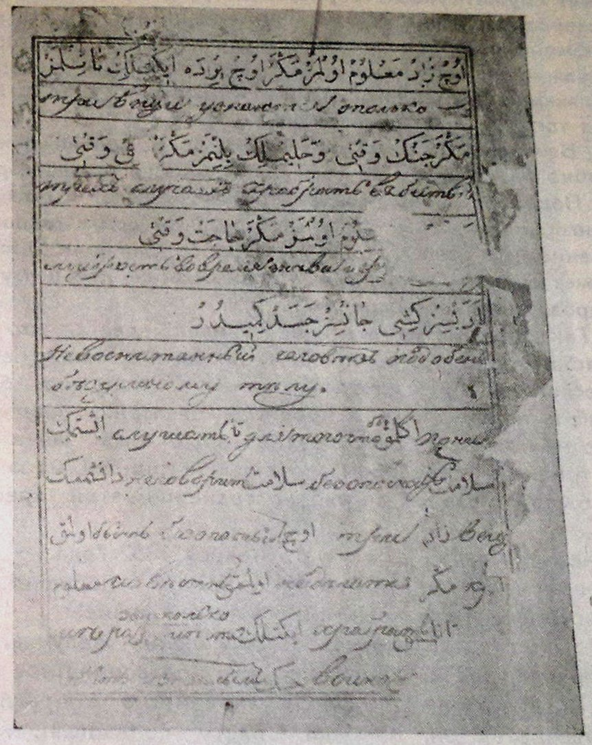 Page from the Chrestomathy by Mirza Shafi Vazeh.jpg
