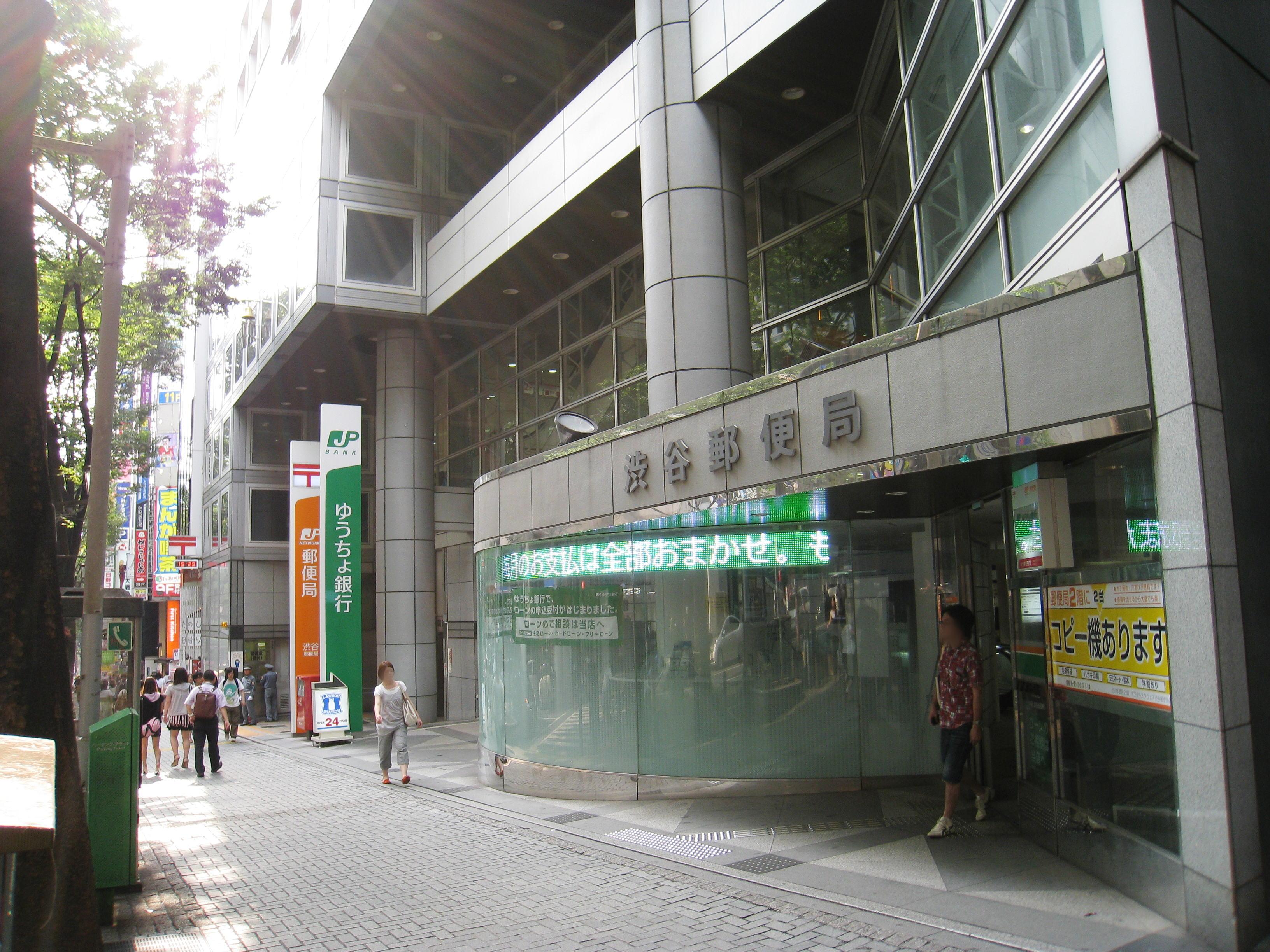 郵便 局 渋谷