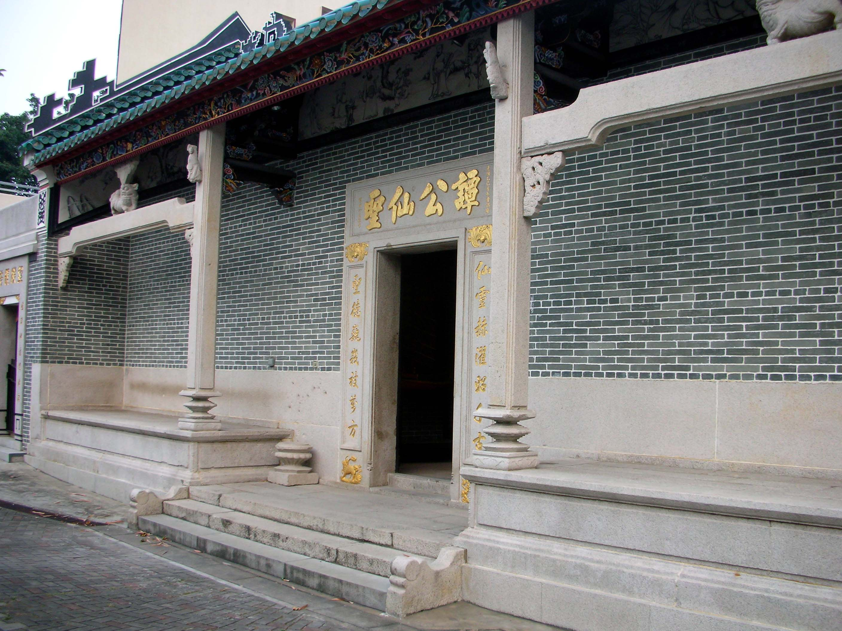 Tam Kung Temple Shaukeiwan.jpg