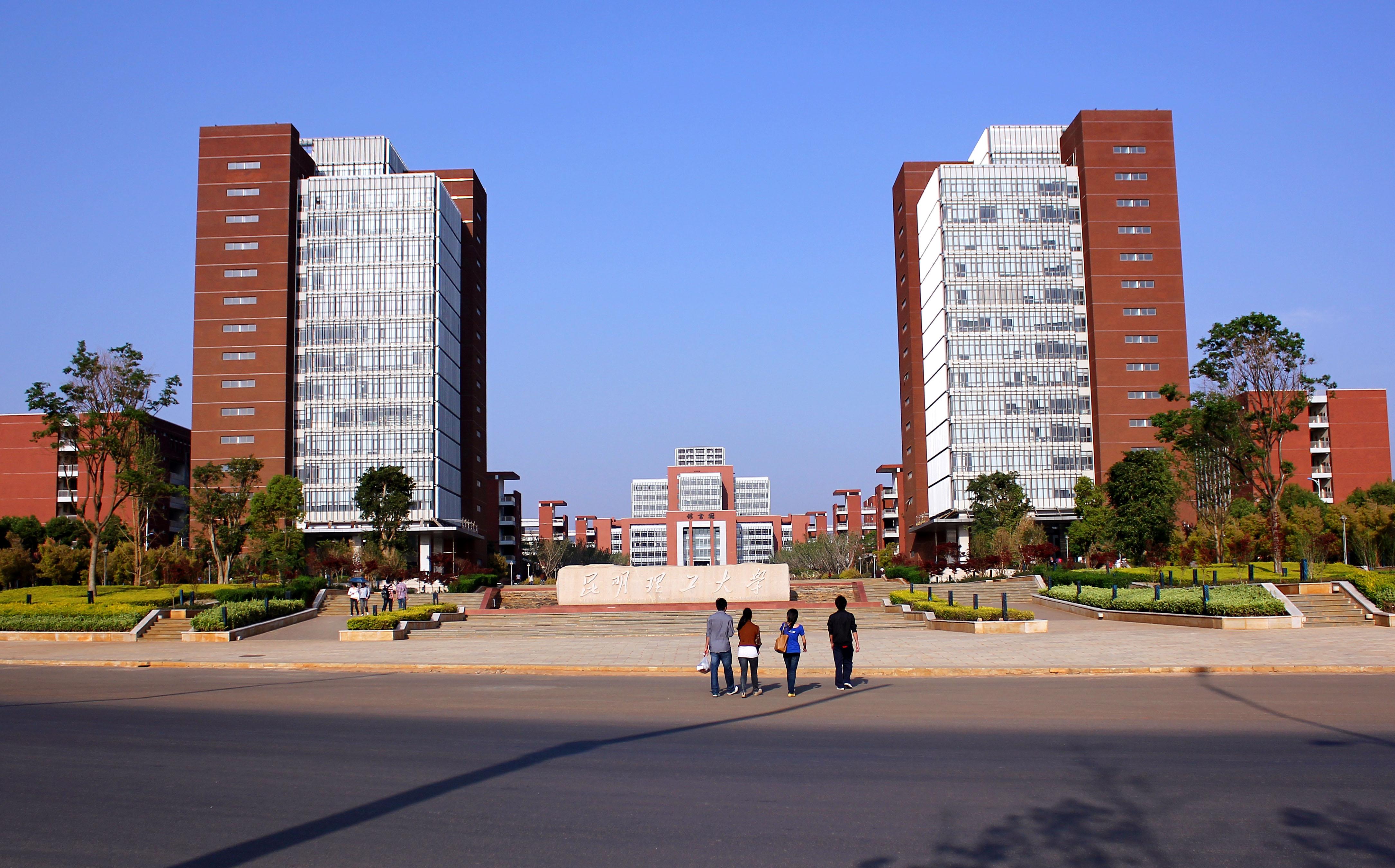 Kunming University Campus