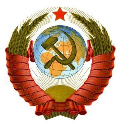 Файл:Герб СССР.jpg — Википедия