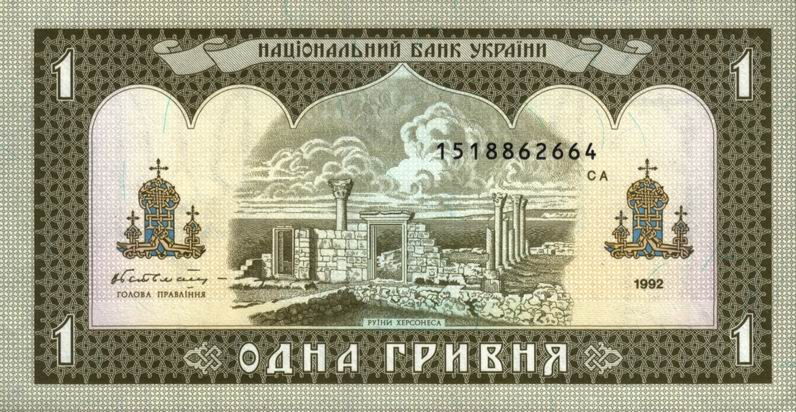 1 Hryvnia 1992 back