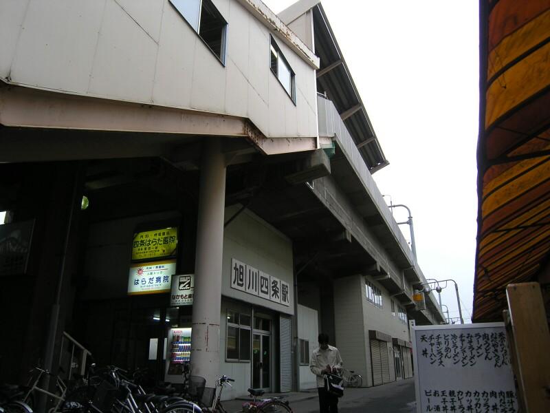 旭川 東 警察 署