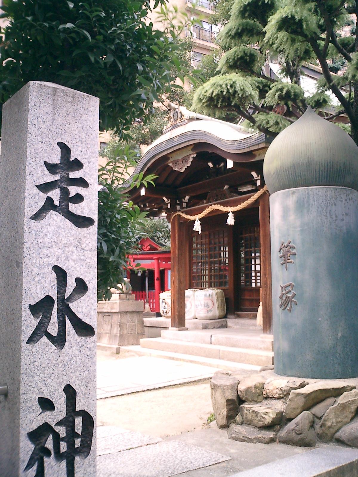 走水神社 (神戸市)