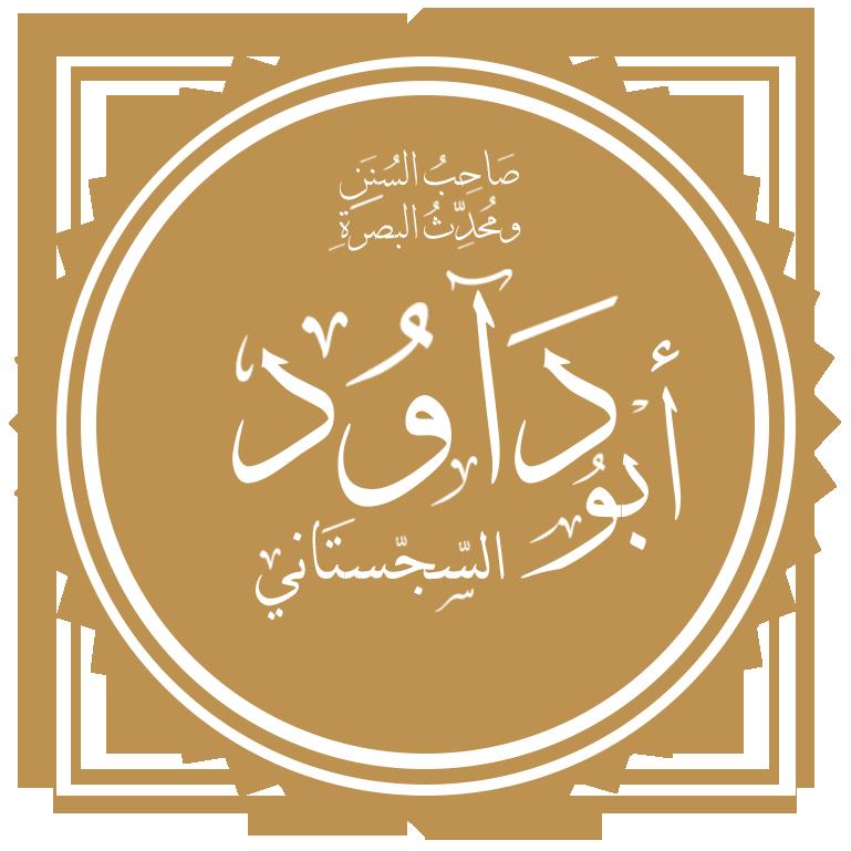Abu Dawood