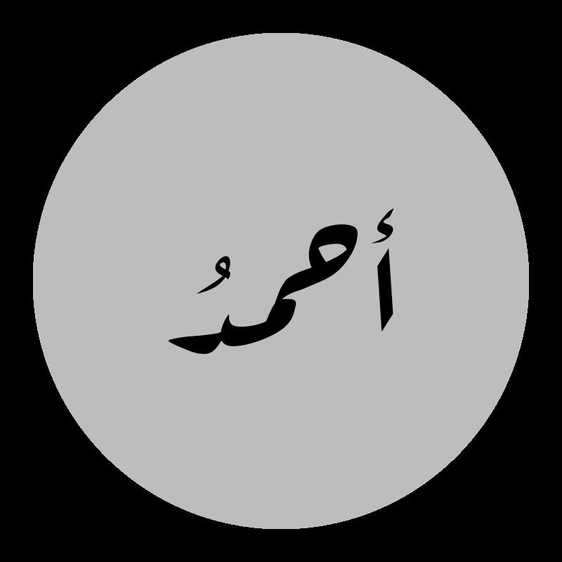 30bd86d04 أحمد (اسم) - ويكيبيديا، الموسوعة الحرة