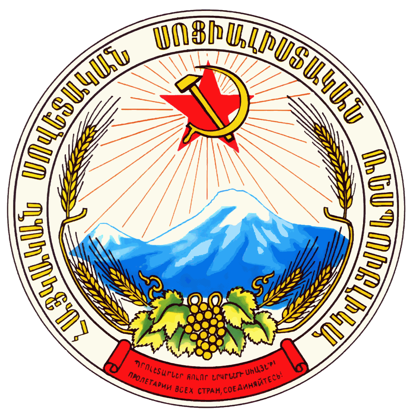 Armenia – Soviet Armenia - The coat of arms of Soviet Armenia depicting Mount Ararat in the center.