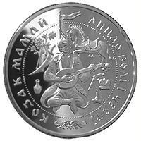 Coin of Ukraine Mamay R.jpg
