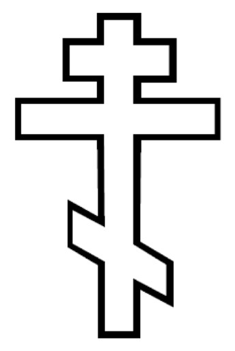 The Eastern Orthodox cross