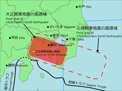 Great Kanto Earthquake 1923 & 1703 focal area map.png