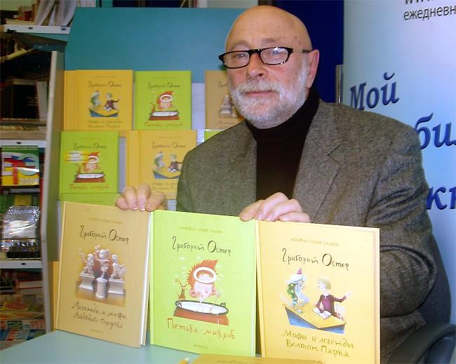 Григорий Остер со своими книгами