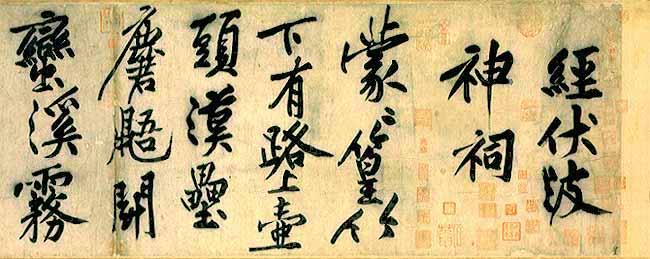 Huang Tingjian Fu Bo Shen Ci.jpg
