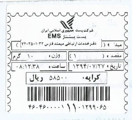 File:Iran stamp type PO3.jpg