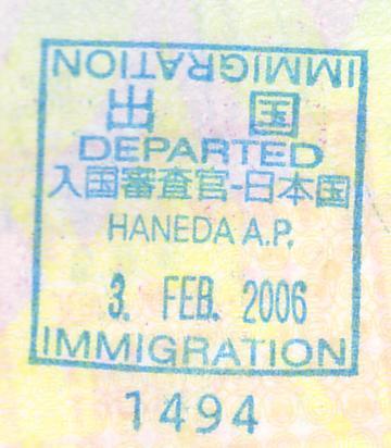 File:Japan exit stamp.JPG