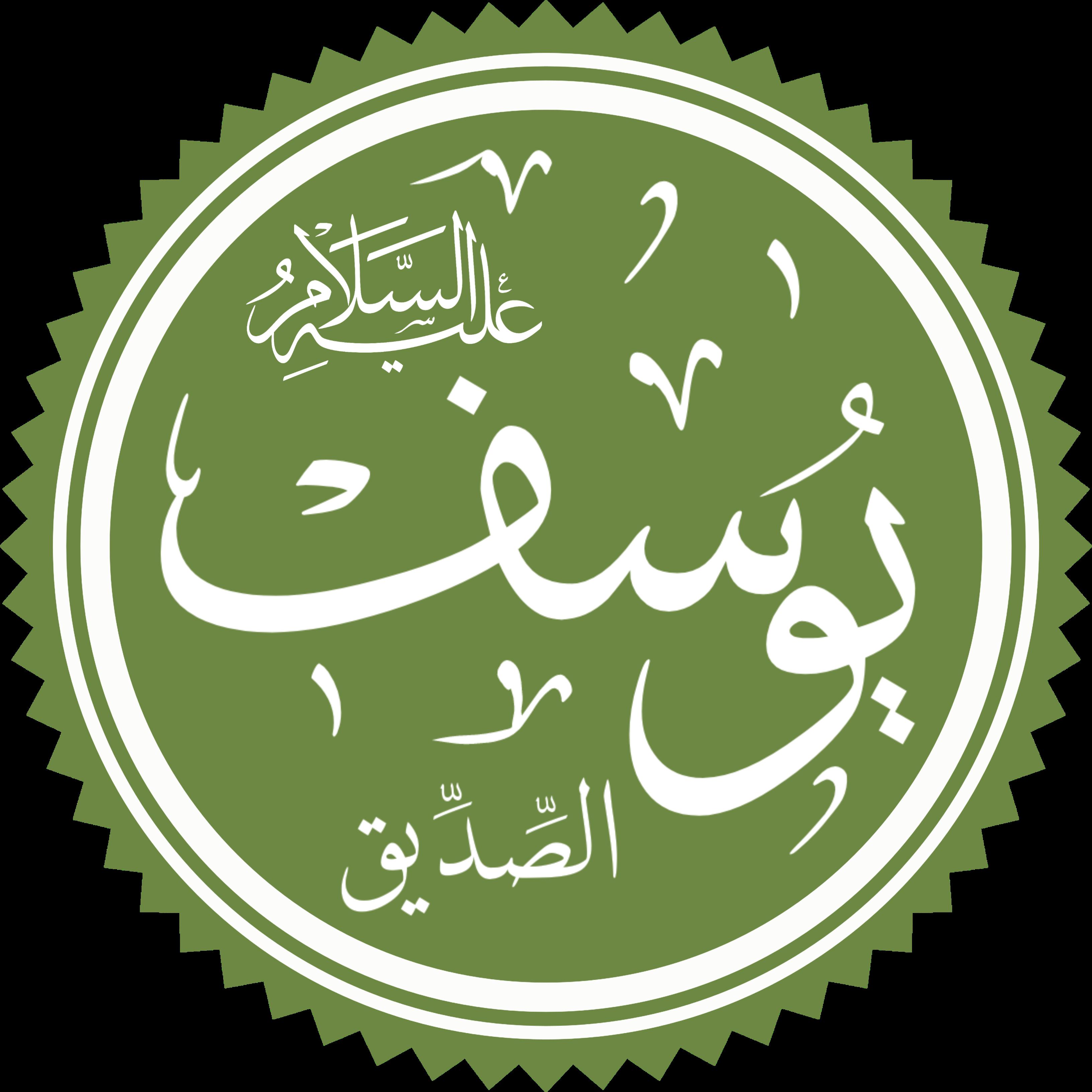 سورة يوسف مقطع من مسلسل يوسف الصديق ع