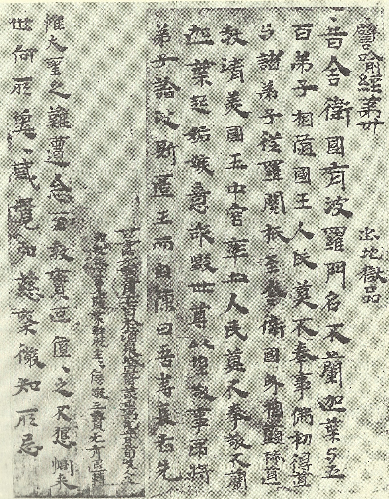 Ancient Chinese Paper