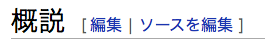 Single edit tab at Japanese Wikipedia 06.png