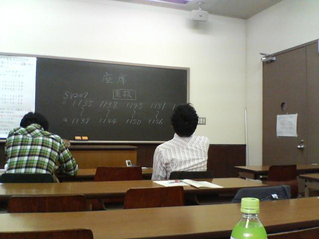File:Test room in Japan 2007 (462083361).jpg
