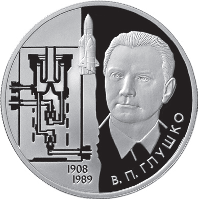 ファイル:Valentin Glushko on a 2008 Russian coin; RR5110-0084R.png
