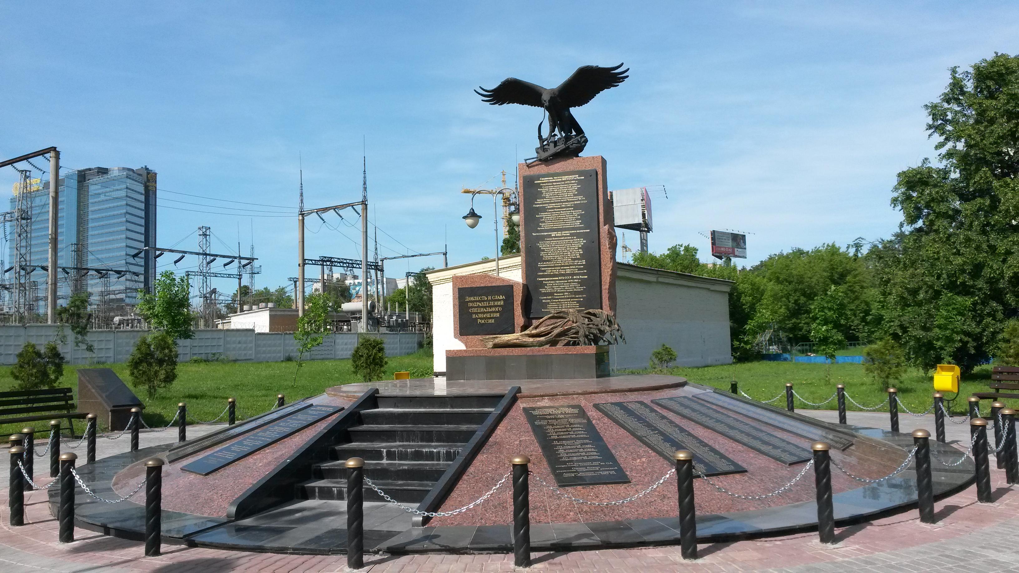 File:Памятник подразделениям специального назначения Химки
