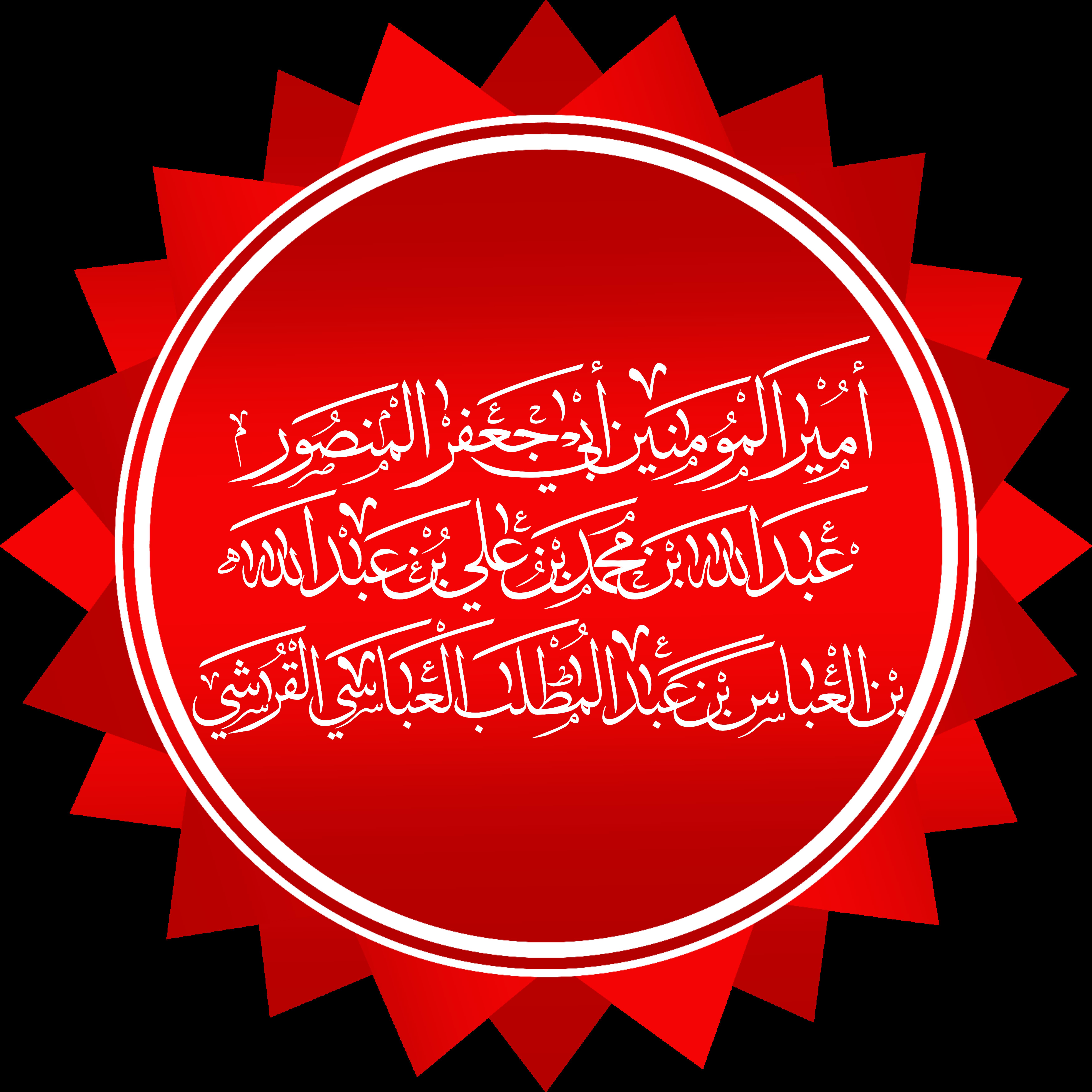 أبو جعفر المنصور ويكيبيديا
