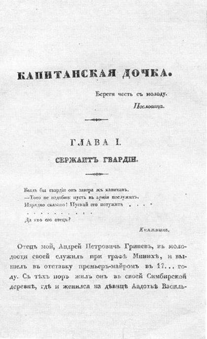 Пушкин капитанская дочь реферат 8461