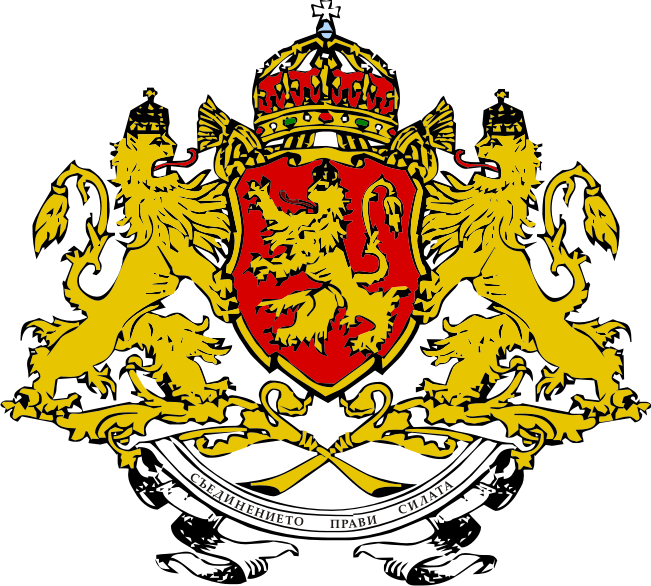 File Coat Of Arms Of Kingdom Of Bulgaria 1927 1946 Png Wikimedia Commons