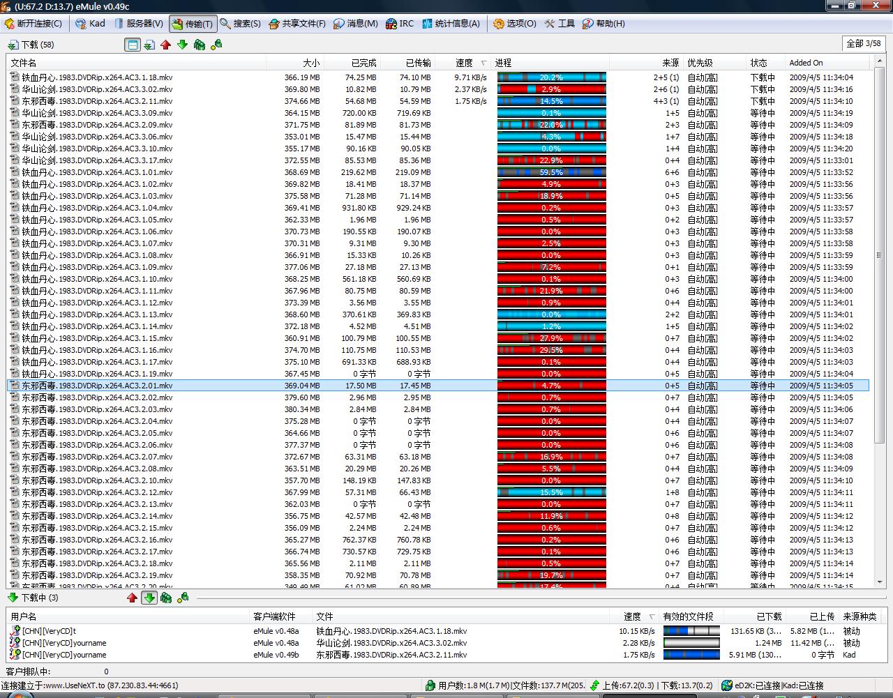 emule version 0.49c