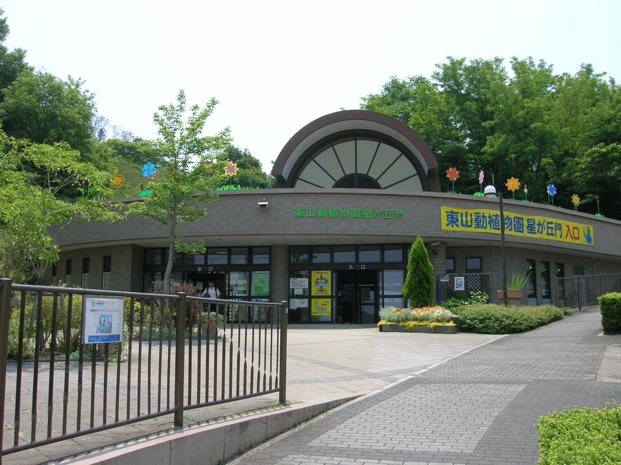 File:Higashiyama zoo and botanical Gardens-Hoshigaoka gate ...