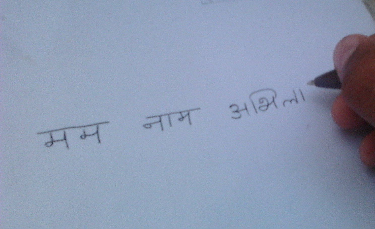 My name is 'incomplete third word is the name' (written) in Sanskrit