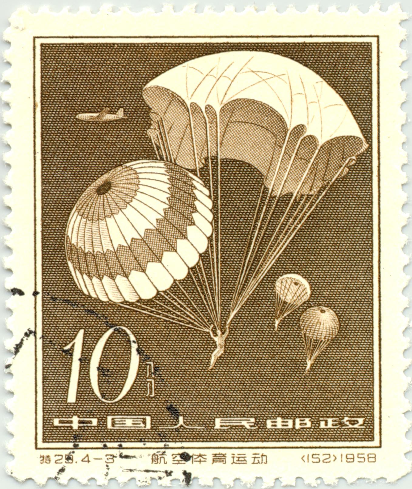 FileStamp China 1958 10 Parachutes