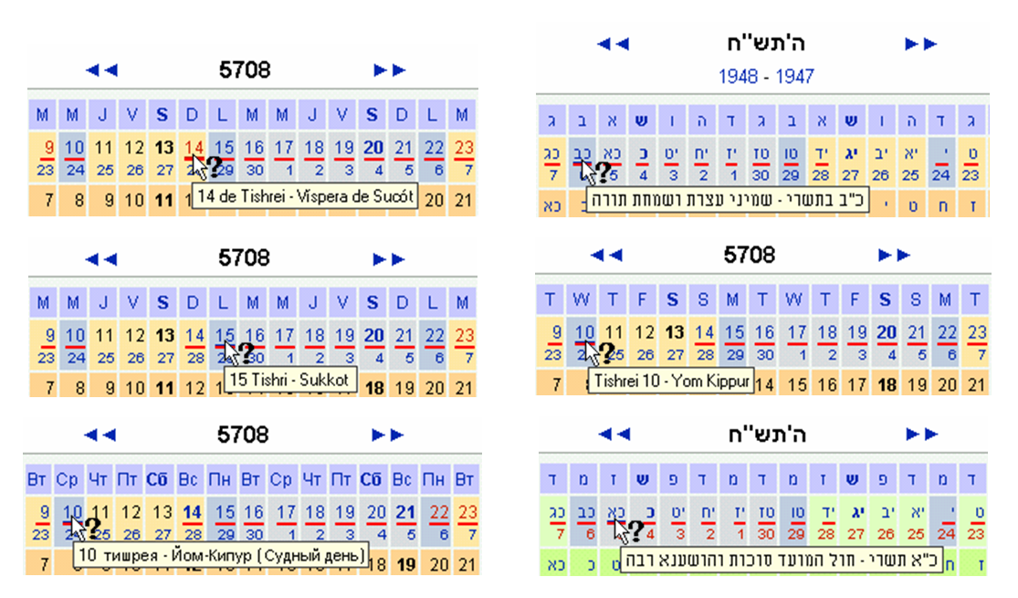 File:Tooltip Hebrew Calendar.png - Wikimedia Commons