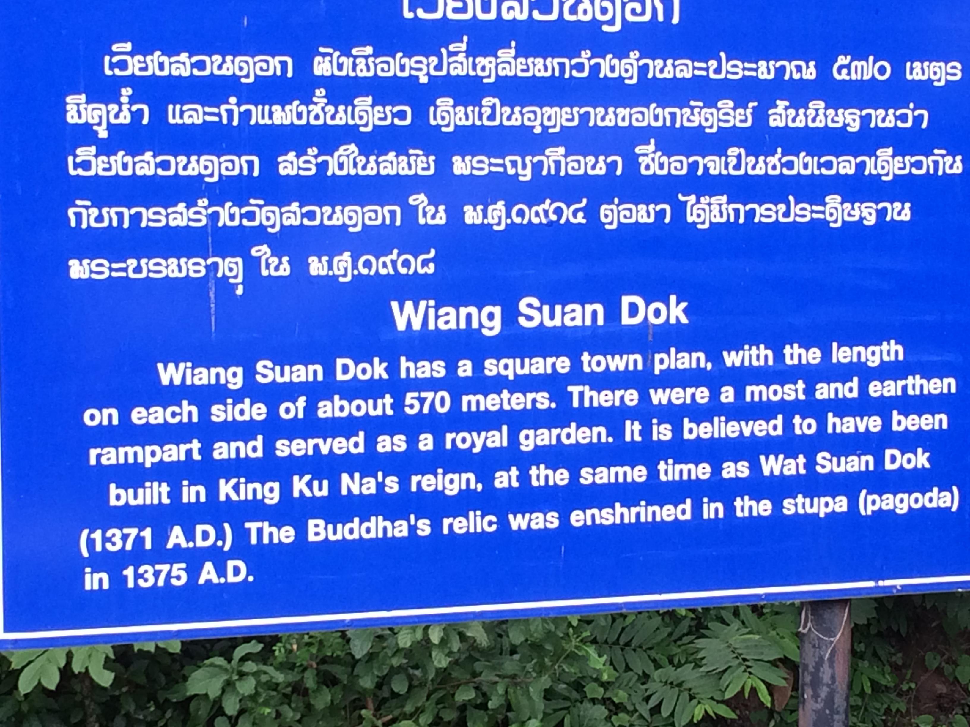 File:Wiang Suan Dork Description jpg - Wikimedia Commons