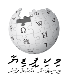 Divehi (ދިވެހިބަސް) PNG logo
