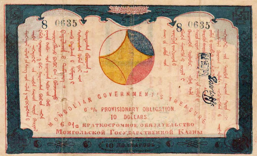 Министерством Финансов Монгольской Республики (1921) - выпуск 6% обязательств, 10 долларов.jpg