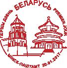 1178 (25-hoddzie ŭstaliavannia dyplamatyčnych adnosin pamiž Respublikaj Bielaruś i Kitajskaj Narodnaj Respublikaj) - Special postmark (Minsk).png