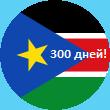 300 дней в Википедии! (стар.).png