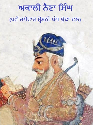 Akali Naina Singh Wikipedia