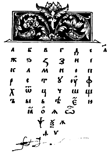 A page from Azbuka, the first Russian textbook, printed by Ivan Fyodorov in 1574, features the Cyrillic script.