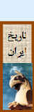 History of Iran book in Persian language.PNG