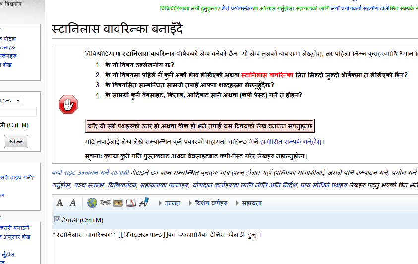 Screenshots of Nepali wikipedia 05.jpg