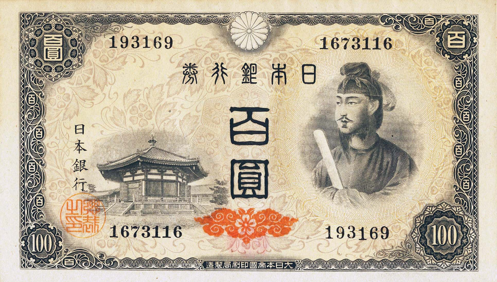 1946 BANKNOTE Japan 1 Yen Note PAPER MONEY CURRENCY BANKNOTE High Grade
