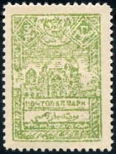 bcb38b6fae7f История почты и почтовых марок Бухарской народной советской ...