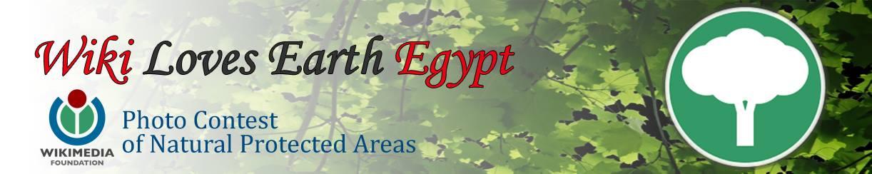 Wiki Loves Earth 2017 Egypt