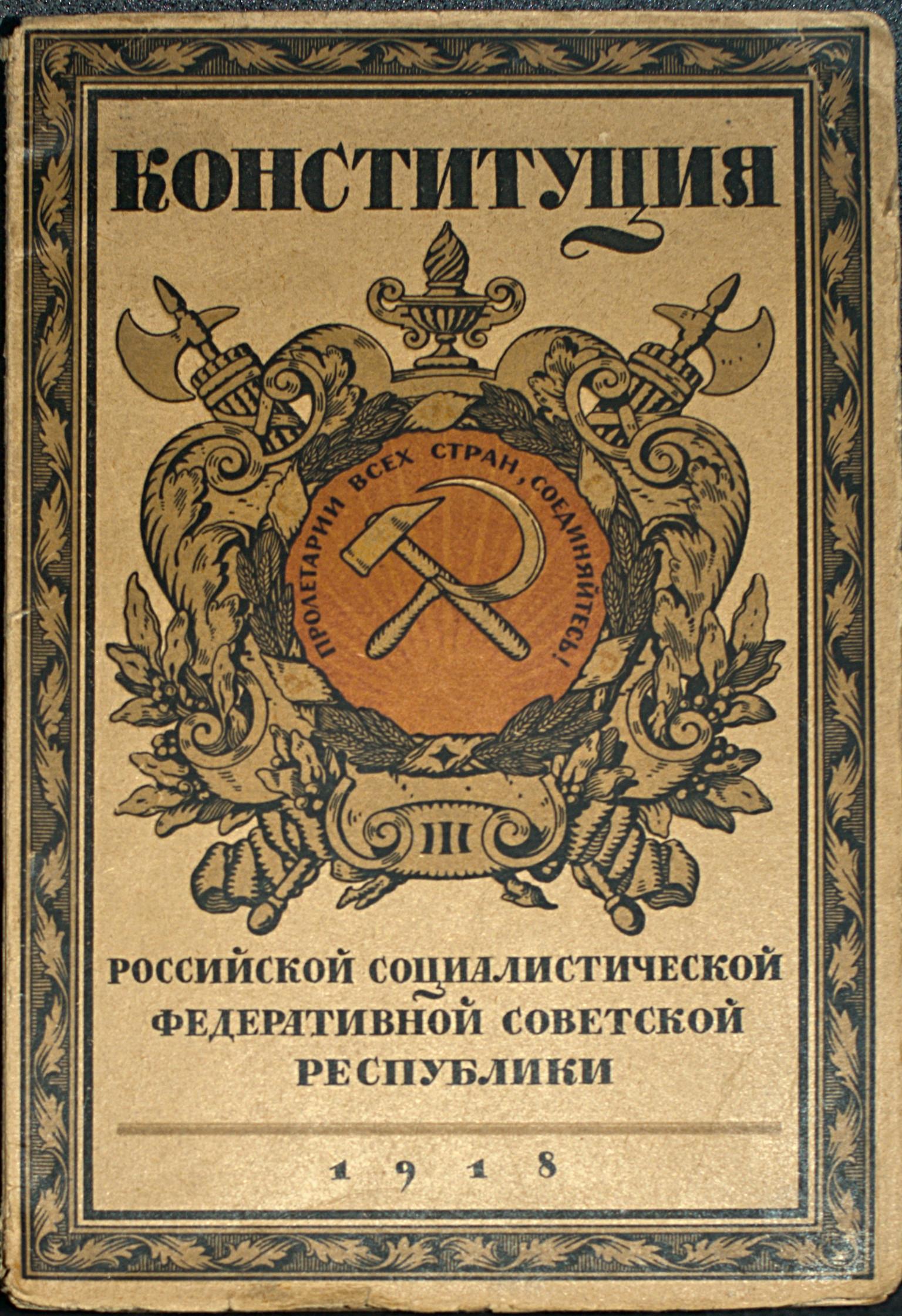 История Конституции России — Википедия