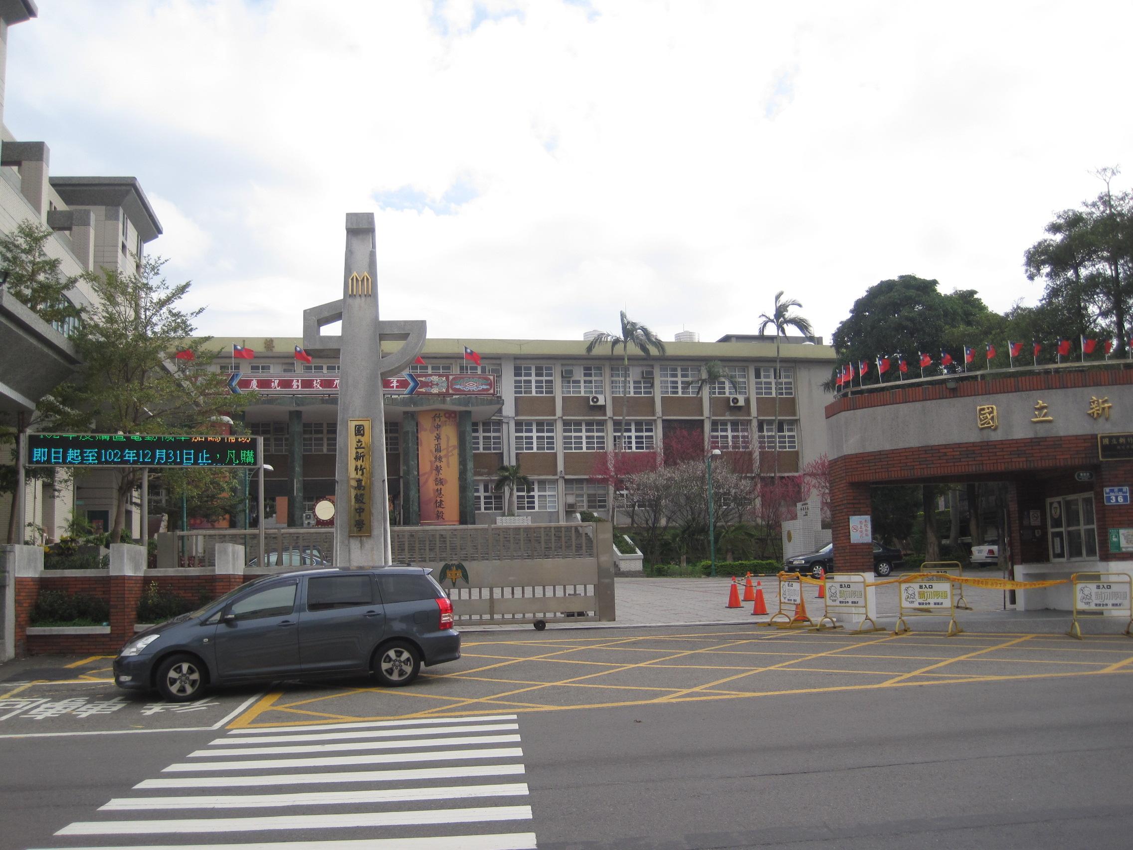 「新竹高中」的圖片搜尋結果