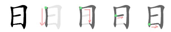 ファイル:日-bw.png